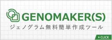 GENOMAKER(S)