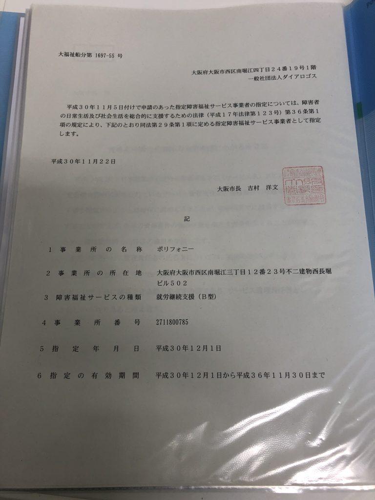 就労継続支援B型の指定通知
