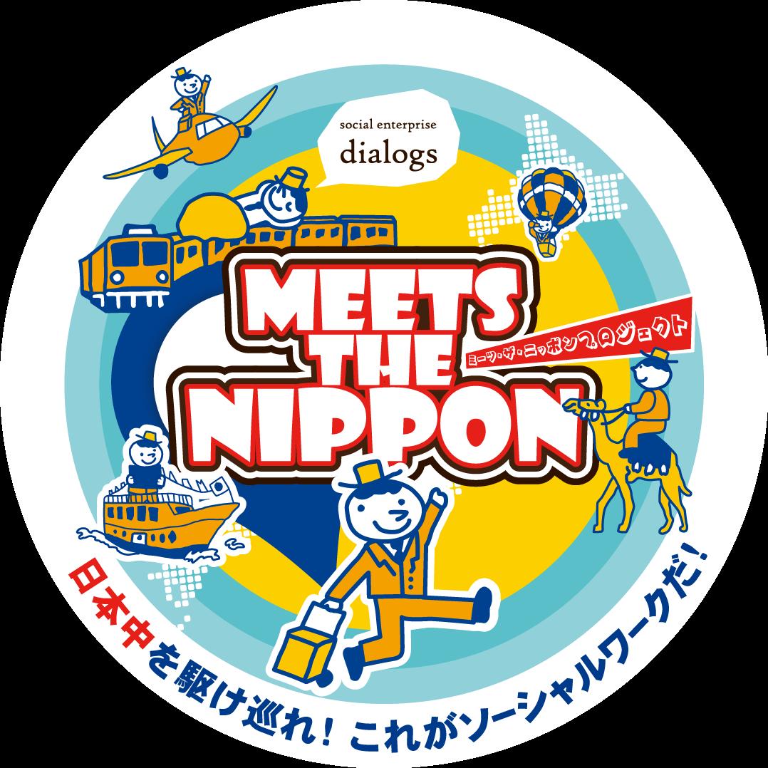 MEETS THE NIPPON ミーツ・ザ・ニッポンプロジェクト